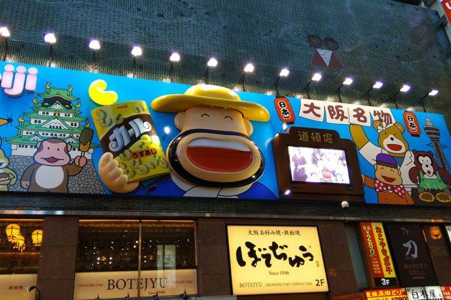 Japanilainen tuotteen mainos