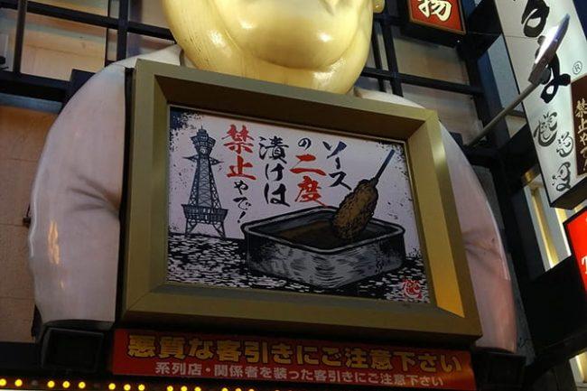Japanilaisen ravintolan mainos