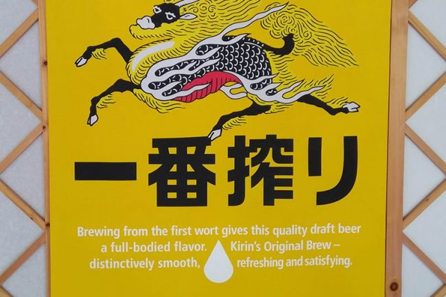 Kirin beer mainos