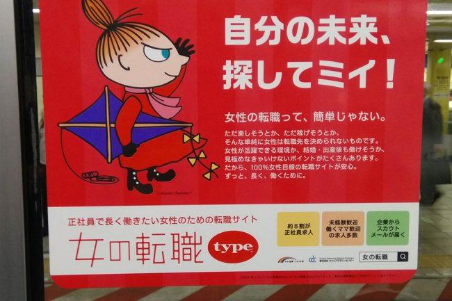 Pikku myy japanilaisessa mainoksessa