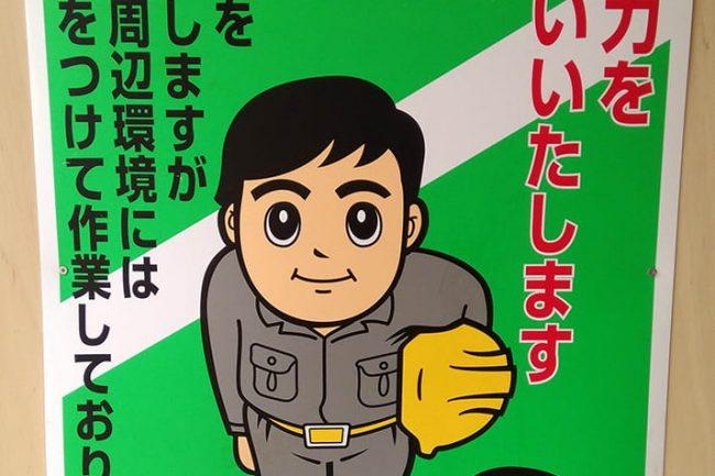 Japanilainen kyltti pahoitteleen remontin ääniä