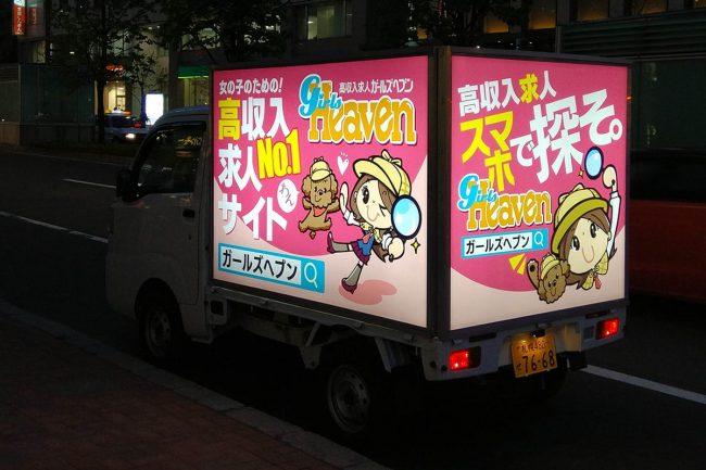 Mainokset japanilaisessa kuorma-autossa