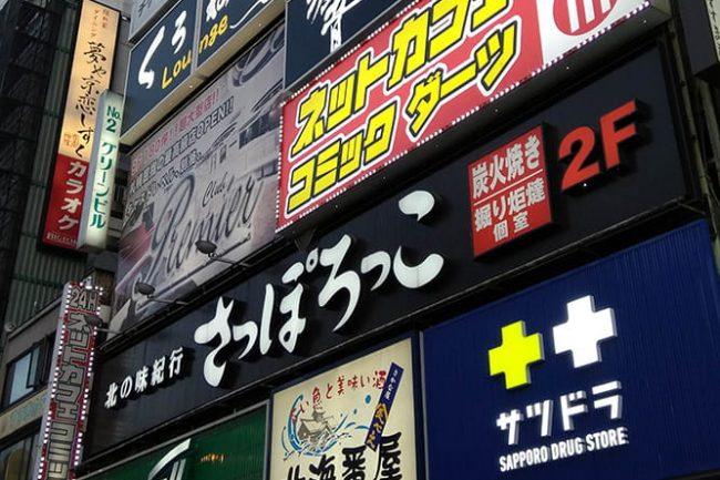 Japanilaisia mainoksia rakennuksen kyljessä